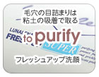 to PURIFY